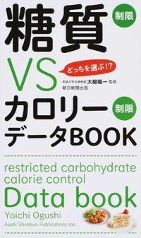 糖質制限VSカロリー制限データBOOK / どっちを選ぶ!?