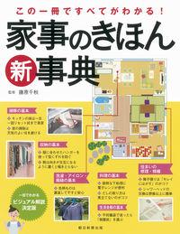 家事のきほん新事典 / この一冊ですべてがわかる!