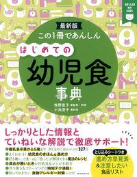 この1冊であんしんはじめての幼児食事典 最新版 Hello! my kids