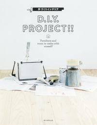 手づくりインテリアD.I.Y. PROJECT!! / Furniture and room to make with oneself