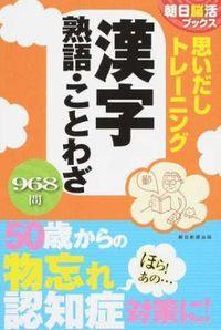 思いだしトレーニング漢字熟語・ことわざ