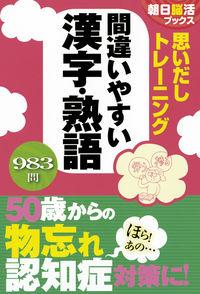 思いだしトレーニング間違いやすい漢字・熟語 / 983問