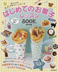 はじめてのお菓子レッスンBOOK