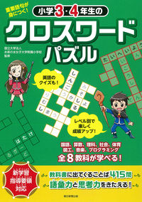 小学3・4年生のクロスワードパズル 重要語句が身につく!