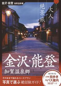 金沢・能登 加賀温泉郷