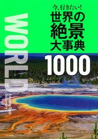 世界の絶景大事典 1000 今、行きたい!