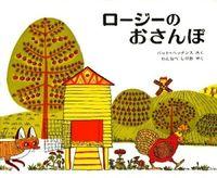 ロージーのおさんぽ / ハッチンスの絵本
