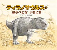 ティラノサウルスのはらぺこないちにち