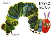 大型絵本>はらぺこあおむし / ビッグブック