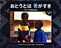 おとうとは青がすき / アフリカの色のお話