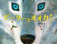 ピーターとオオカミ