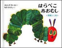はらぺこあおむし 2版 / 愛蔵ミニ版