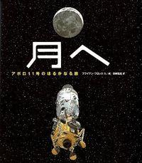 月へ / アポロ11号のはるかなる旅