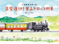 出発進行!里山トロッコ列車 / 小湊鐵道沿線の旅