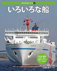 いろいろな船 / 乗り物の種類、大きさ、重さ、速さなどがわかるデータ付き