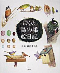 ぼくの鳥の巣絵日記
