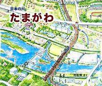 たまがわ / 日本の川