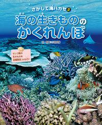 さがして海ハカセ 2
