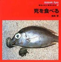 アニマルアイズ 2 / 動物の目で環境を見る