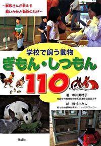 学校で飼う動物ぎもん・しつもん110 / 獣医さんが教える飼いかたと動物のなぜ