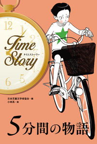 5分間の物語 / タイムストーリー