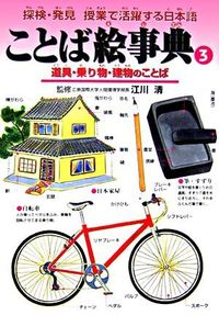 ことば絵事典 3 / 探検・発見授業で活躍する日本語