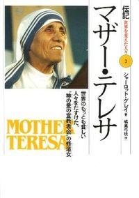 """マザー・テレサ / 世界のもっとも貧しい人々をたすけた、""""神の愛の宣教者会""""の修道女"""