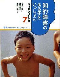 """バリアフリーの本 7 / 「障害」のある子も""""みんないっしょに"""""""