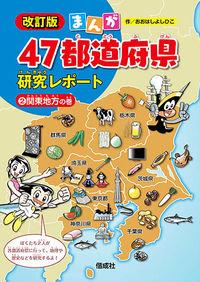 まんが47都道府県研究レポート 2 改訂版