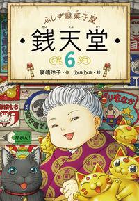 ふしぎ駄菓子屋銭天堂 6