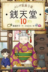 ふしぎ駄菓子屋銭天堂 10
