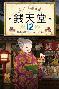 ふしぎ駄菓子屋銭天堂 12
