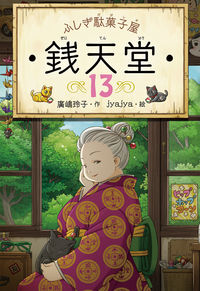 ふしぎ駄菓子屋銭天堂 13
