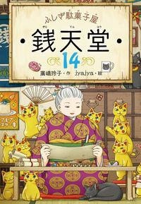 ふしぎ駄菓子屋 銭天堂14