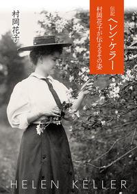 伝記ヘレン・ケラー (偕成社文庫)