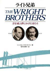 ライト兄弟 / 空を飛ぶ夢にかけた男たち