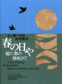 春の日や庭に雀の砂あひて / E.J.キーツの俳句絵本