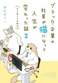 ブラック企業の社員が猫になって人生が変わった話 2 / モフ田くんの場合