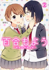 百合もよう ~咲宮4姉妹の恋~ (2)