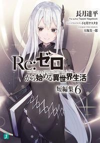 Re:ゼロから始める異世界生活 短編集6