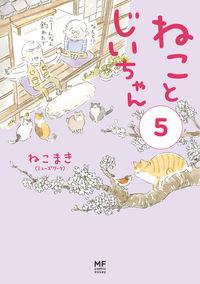 ねことじいちゃん(5)