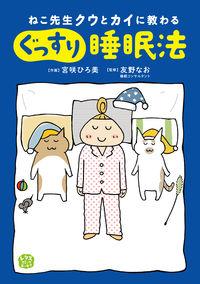 ねこ先生クウとカイに教わるぐっすり睡眠法