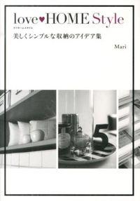 love・HOME Style / 美しくシンプルな収納のアイデア集