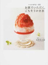 お家でいただく、ごちそうかき氷 / かき氷専門店・埜庵