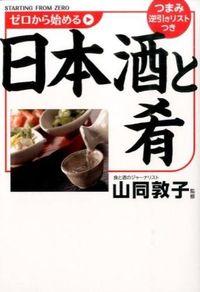 ゼロから始める日本酒と肴
