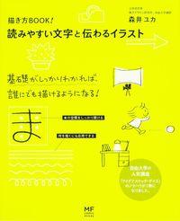読みやすい文字と伝わるイラスト / 描き方BOOK!