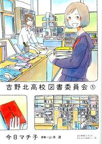 吉野北高校図書委員会 1