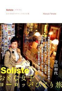Soliste / おとな女子ヨーロッパひとり旅