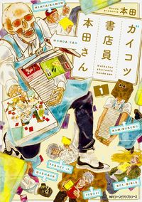 ガイコツ書店員本田さん 1