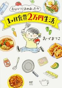 おひとりさまのあったか1ケ月食費2万円生活 MF comic essay